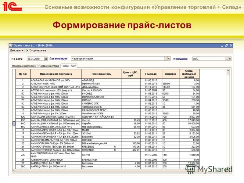 Основные возможности конфигурации «Управление торговлей + Склад» Формирование прайс-листов
