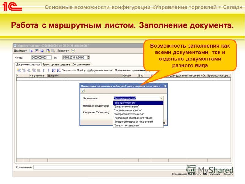 Основные возможности конфигурации «Управление торговлей + Склад» Работа с маршрутным листом. Заполнение документа. Возможность заполнения как всеми документами, так и отдельно документами разного вида