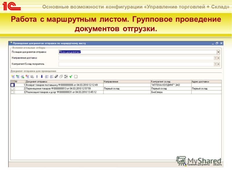 Основные возможности конфигурации «Управление торговлей + Склад» Работа с маршрутным листом. Групповое проведение документов отгрузки.