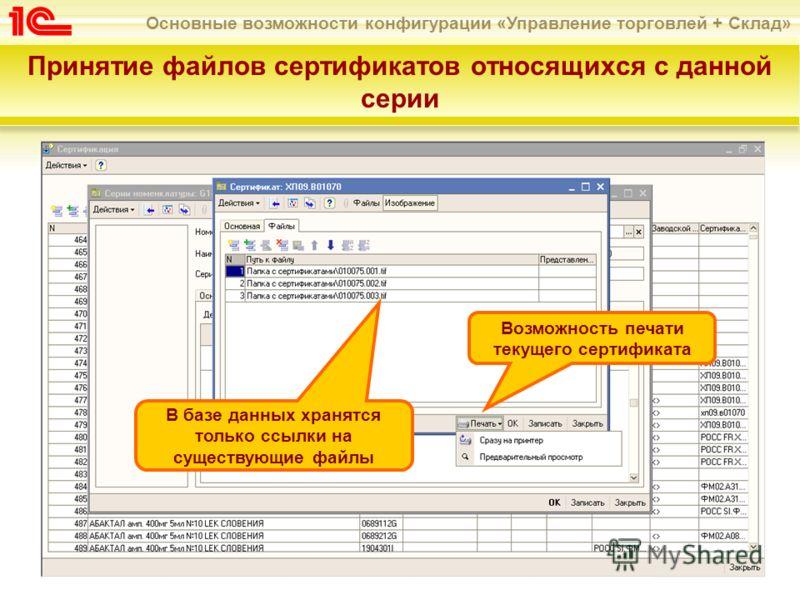 Основные возможности конфигурации «Управление торговлей + Склад» Принятие файлов сертификатов относящихся с данной серии В базе данных хранятся только ссылки на существующие файлы Возможность печати текущего сертификата