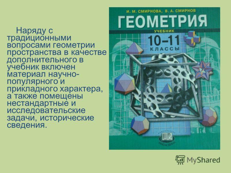 Наряду с традиционными вопросами геометрии пространства в качестве дополнительного в учебник включен материал научно- популярного и прикладного характера, а также помещены нестандартные и исследовательские задачи, исторические сведения.