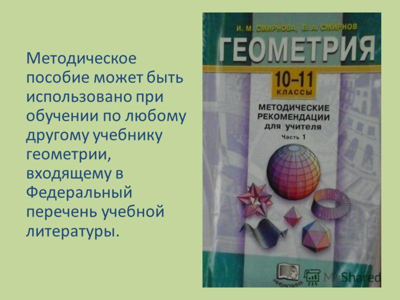Методическое пособие может быть использовано при обучении по любому другому учебнику геометрии, входящему в Федеральный перечень учебной литературы.