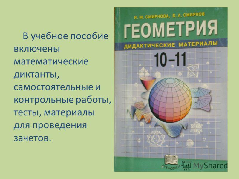 В учебное пособие включены математические диктанты, самостоятельные и контрольные работы, тесты, материалы для проведения зачетов.