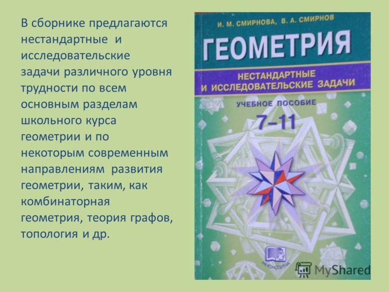 В сборнике предлагаются нестандартные и исследовательские задачи различного уровня трудности по всем основным разделам школьного курса геометрии и по некоторым современным направлениям развития геометрии, таким, как комбинаторная геометрия, теория гр