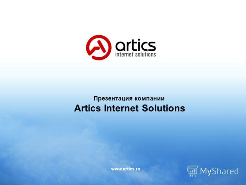 www.artics.ru Презентация компании Artics Internet Solutions