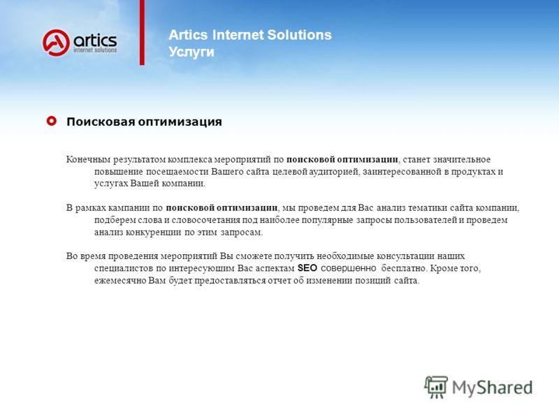 Artics Internet Solutions Услуги Конечным результатом комплекса мероприятий по поисковой оптимизации, станет значительное повышение посещаемости Вашего сайта целевой аудиторией, з аинтересованной в продуктах и услугах Вашей компании. В рамках кампани