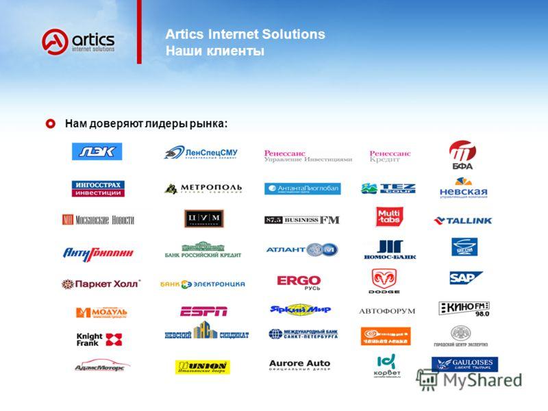 Artics Internet Solutions Наши клиенты Нам доверяют лидеры рынка: