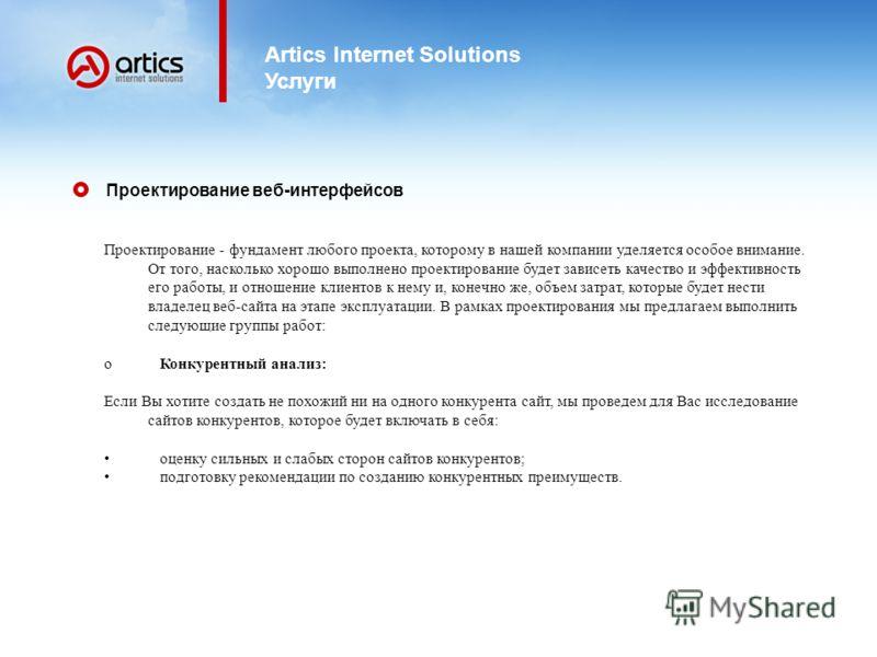 Artics Internet Solutions Услуги Проектирование - фундамент любого проекта, которому в нашей компании уделяется особое внимание. От того, насколько хорошо выполнено проектирование будет зависеть качество и эффективность его работы, и отношение клиент