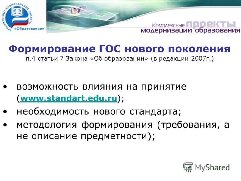 www.standart.edu.ru www.standart.edu.ruвозможность влияния на принятие (www.standart.edu.ru);www.standart.edu.ru необходимость нового стандарта; методология формирования (требования, а не описание предметности); Ф ормирование ГОС нового поколения п.4