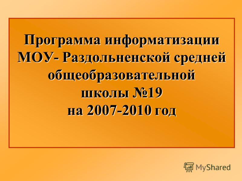 Программа информатизации МОУ- Раздольненской средней общеобразовательной школы 19 на 2007-2010 год