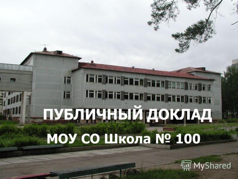 ПУБЛИЧНЫЙ ДОКЛАД МОУ СО Школа 100