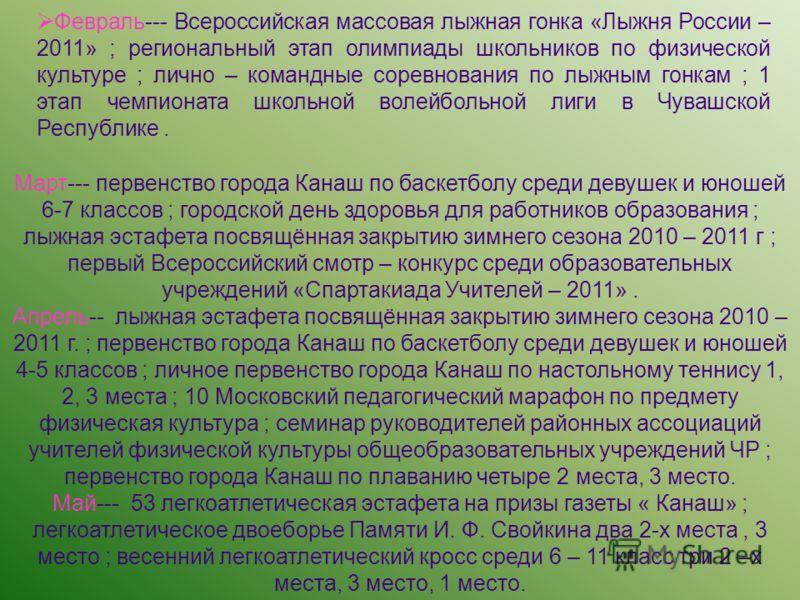 Март--- первенство города Канаш по баскетболу среди девушек и юношей 6-7 классов ; городской день здоровья для работников образования ; лыжная эстафета посвящённая закрытию зимнего сезона 2010 – 2011 г ; первый Всероссийский смотр – конкурс среди обр
