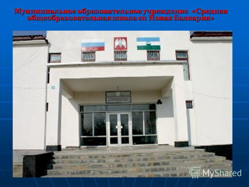 Муниципальное образовательное учреждение «Средняя общеобразовательная школа сп Новая Балкария»