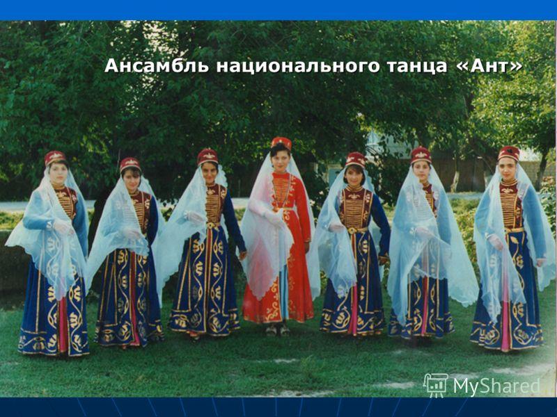 Ансамбль национального танца «Ант»