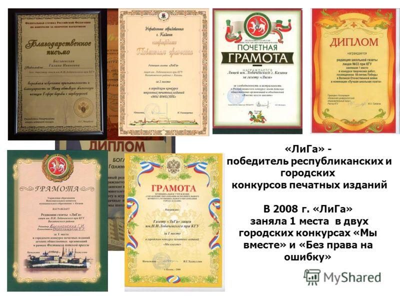 Номера газеты «ЛиГа» 2008/09 уч. года