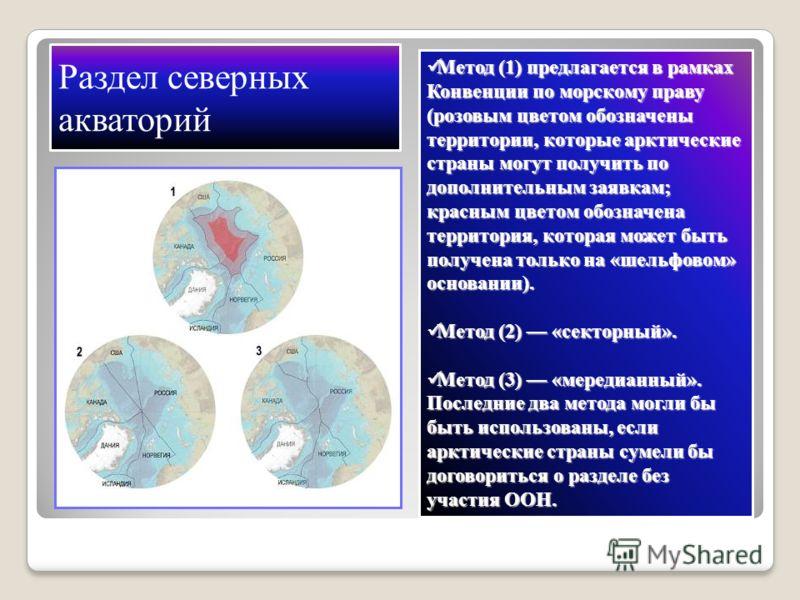 Раздел северных акваторий Метод (1) предлагается в рамках Конвенции по морскому праву (розовым цветом обозначены территории, которые арктические страны могут получить по дополнительным заявкам; красным цветом обозначена территория, которая может быть