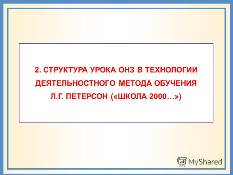 Цель, задачи курсов 2. СТРУКТУРА УРОКА ОНЗ В ТЕХНОЛОГИИ ДЕЯТЕЛЬНОСТНОГО МЕТОДА ОБУЧЕНИЯ Л.Г. ПЕТЕРСОН («ШКОЛА 2000…»)