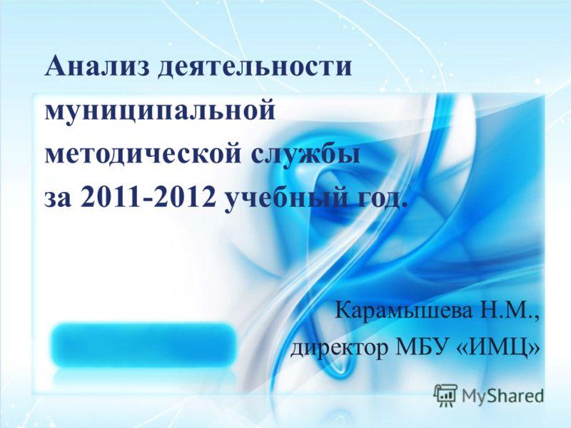 Анализ деятельности муниципальной методической службы за 2011-2012 учебный год. Карамышева Н.М., директор МБУ «ИМЦ»