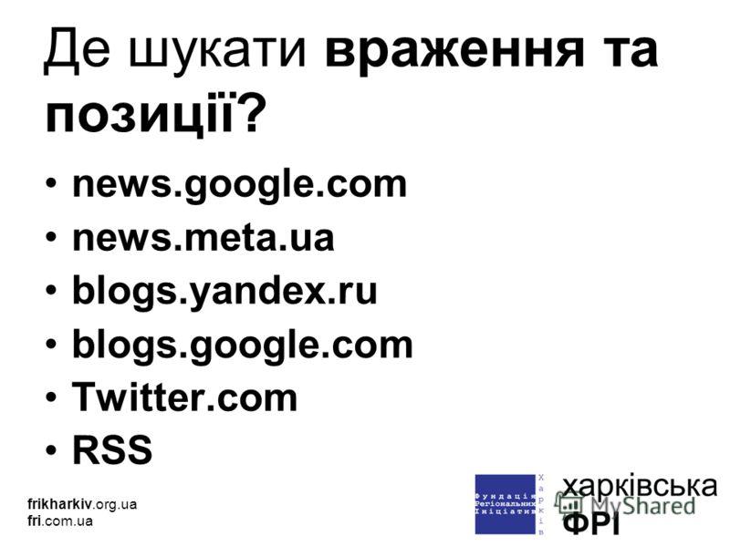 frikharkiv.org.ua fri.com.ua Де шукати враження та позиції? news.google.com news.meta.ua blogs.yandex.ru blogs.google.com Twitter.com RSS