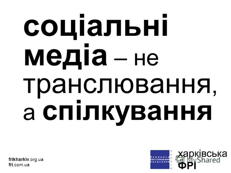 соціальні медіа – не транслювання, а спілкування frikharkiv.org.ua fri.com.ua