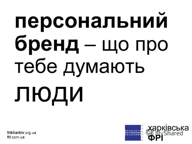 персональний бренд – що про тебе думають люди frikharkiv.org.ua fri.com.ua