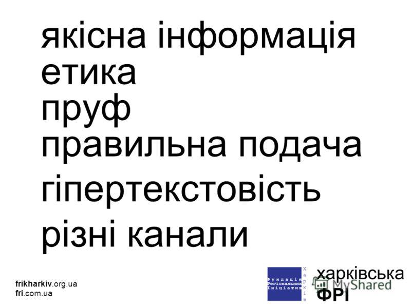 якісна інформація етика пруф правильна подача гіпертекстовість різні канали frikharkiv.org.ua fri.com.ua