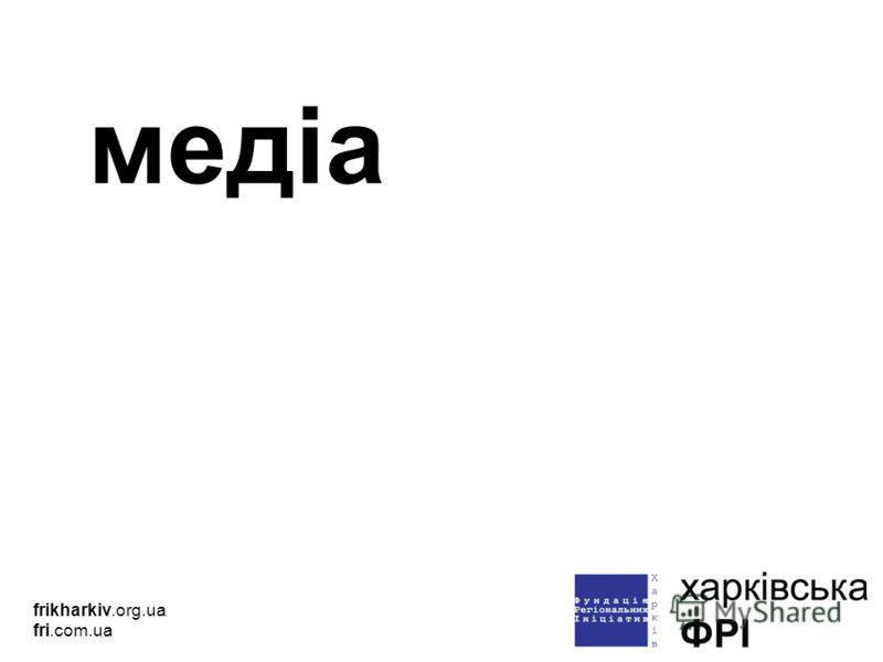 медіа frikharkiv.org.ua fri.com.ua
