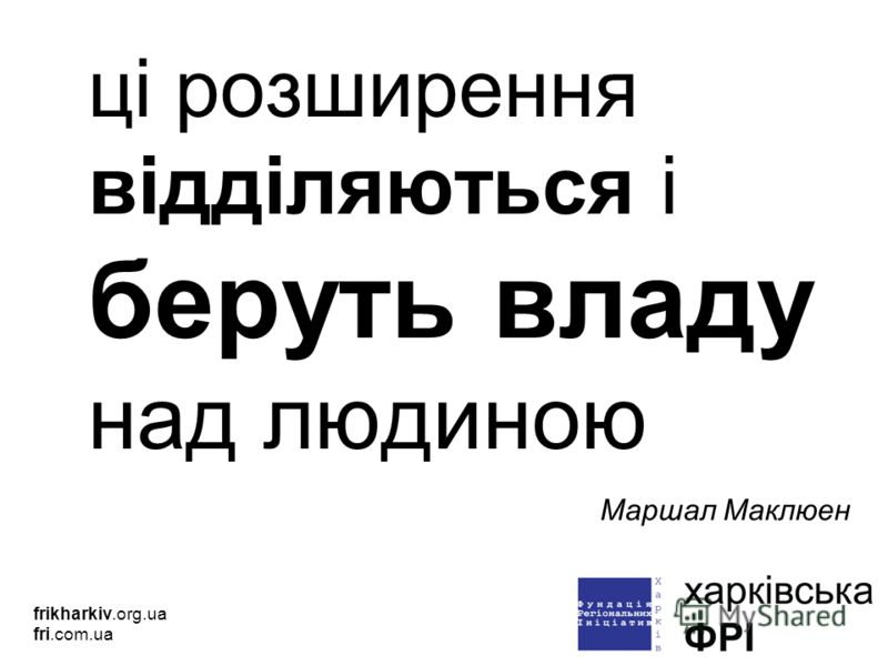 ці розширення відділяються і беруть владу над людиною frikharkiv.org.ua fri.com.ua Маршал Маклюен