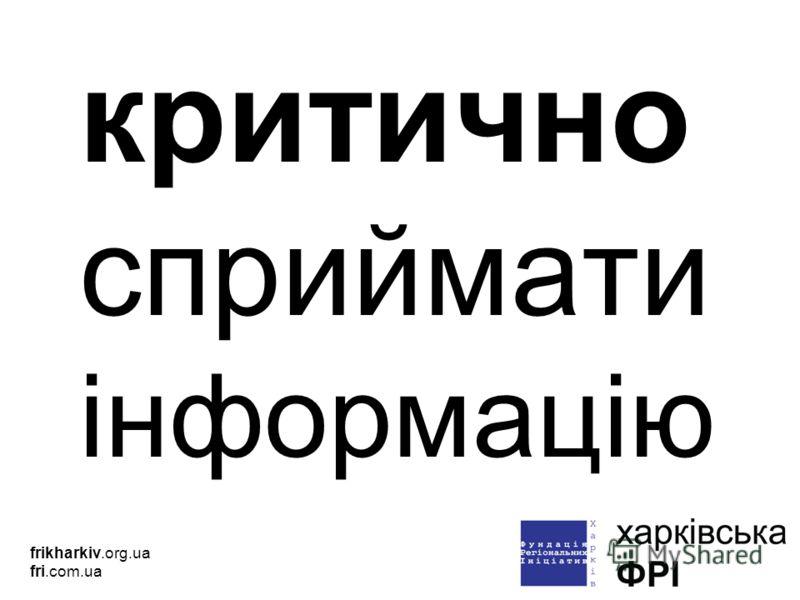 критично сприймати інформацію frikharkiv.org.ua fri.com.ua
