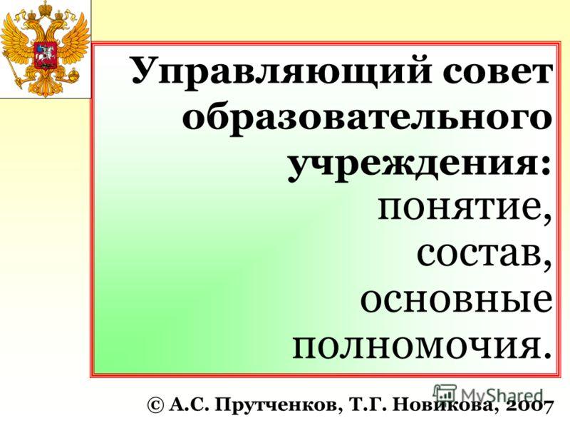 Эмблема © А.С. Прутченков, Т.Г. Новикова, 2007 Управляющий совет образовательного учреждения: понятие, состав, основные полномочия.