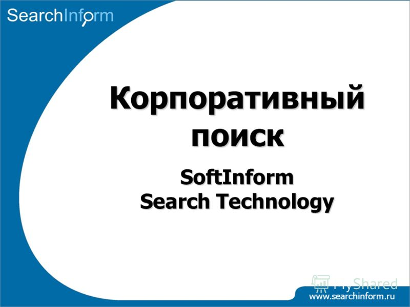 www.searchinform.ru SoftInform Search Technology Корпоративный поиск
