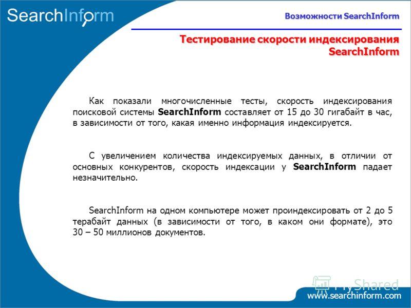 www.searchinform.com Тестирование скорости индексирования SearchInform Возможности SearchInform Как показали многочисленные тесты, скорость индексирования поисковой системы SearchInform составляет от 15 до 30 гигабайт в час, в зависимости от того, ка