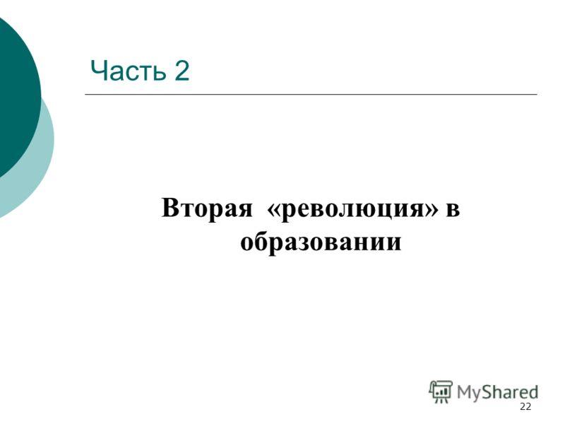 22 Часть 2 Вторая «революция» в образовании