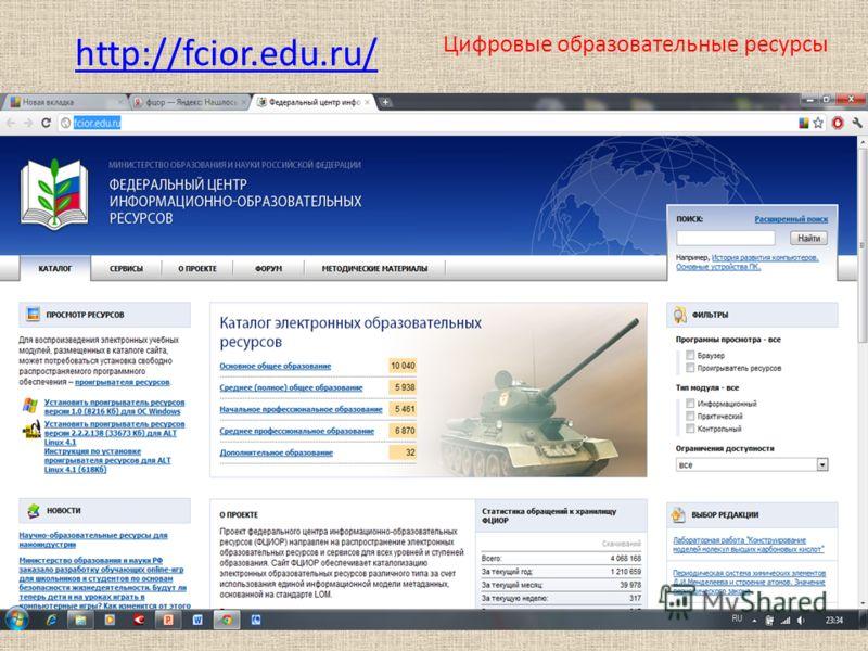 http://fcior.edu.ru/ Цифровые образовательные ресурсы