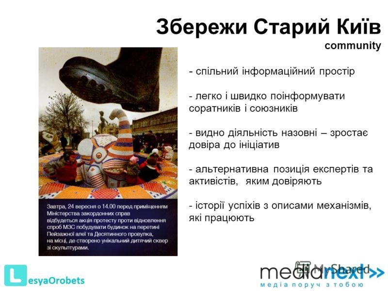 10 Збережи Старий Київ community - спільний інформаційний простір - легко і швидко поінформувати соратників і союзників - видно діяльність назовні – зростає довіра до ініціатив - альтернативна позиція експертів та активістів, яким довіряють - історії