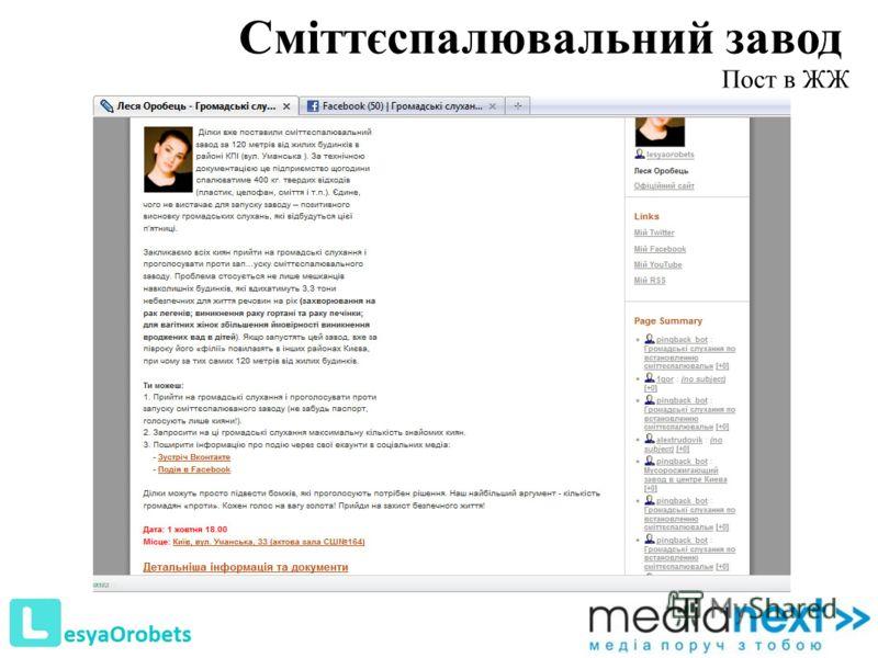 Пост в ЖЖ Сміттєспалювальний завод