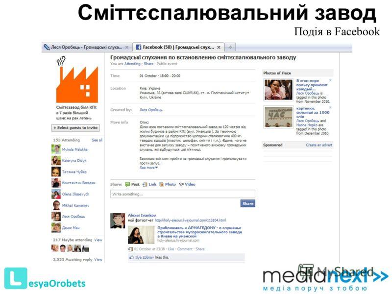 Подія в Facebook Сміттєспалювальний завод