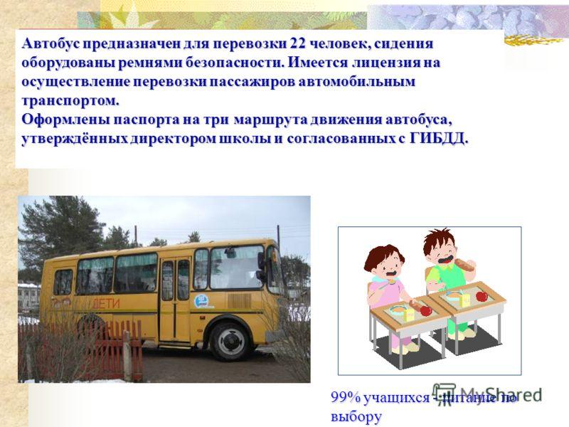Автобус предназначен для перевозки 22 человек, сидения оборудованы ремнями безопасности. Имеется лицензия на осуществление перевозки пассажиров автомобильным транспортом. Оформлены паспорта на три маршрута движения автобуса, утверждённых директором ш