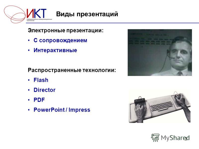 3 Виды презентаций Электронные презентации: С сопровождением Интерактивные Распространенные технологии: Flash Director PDF PowerPoint / Impress