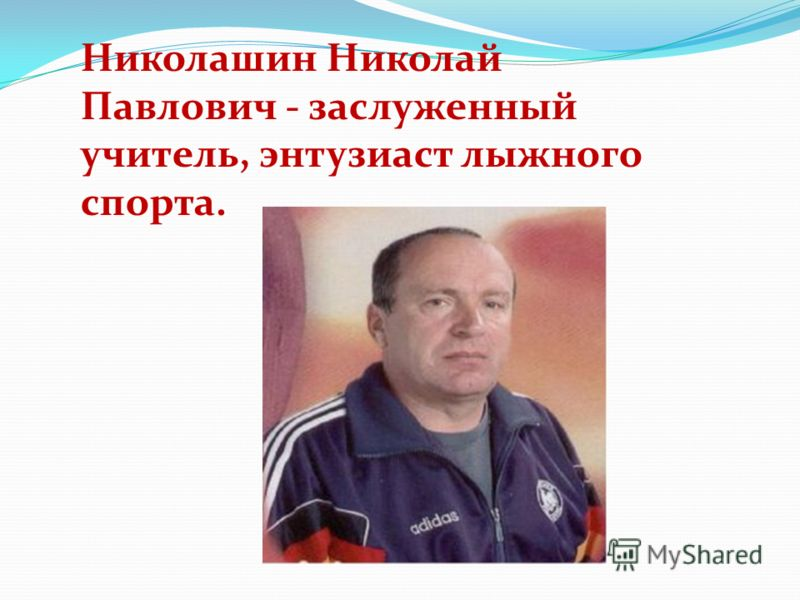 Николашин Николай Павлович - заслуженный учитель, энтузиаст лыжного спорта.