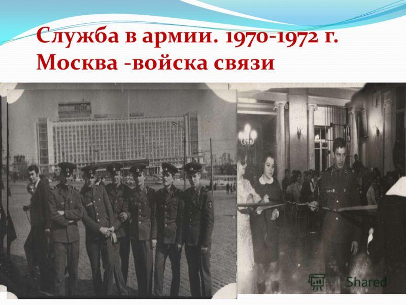 Служба в армии. 1970-1972 г. Москва -войска связи