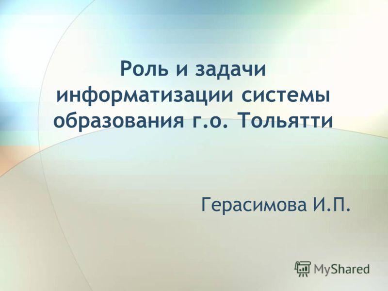 Роль и задачи информатизации системы образования г.о. Тольятти Герасимова И.П.