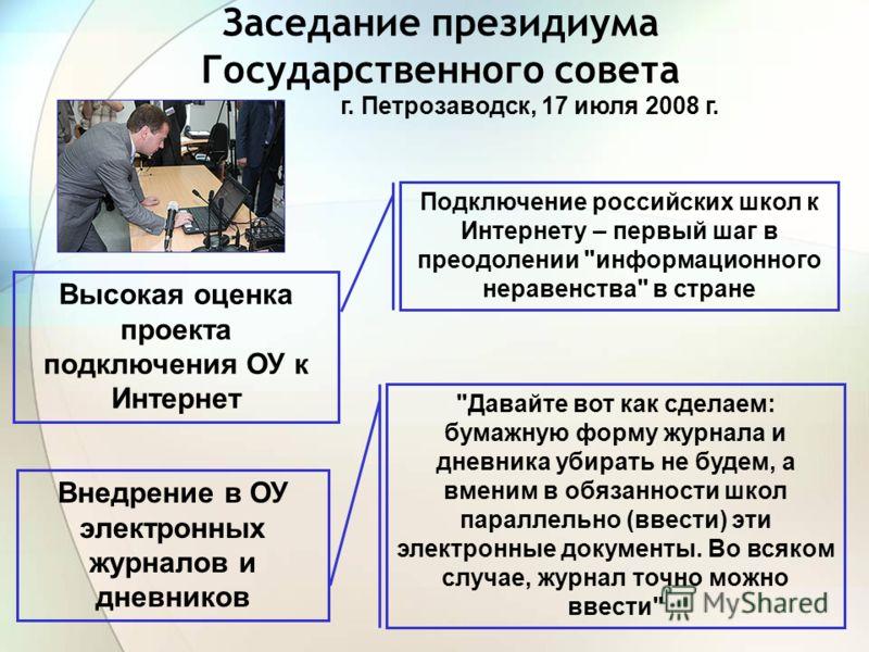 Заседание президиума Государственного совета г. Петрозаводск, 17 июля 2008 г. Подключение российских школ к Интернету – первый шаг в преодолении