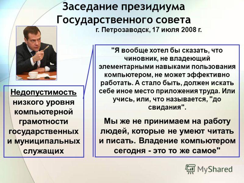 Заседание президиума Государственного совета г. Петрозаводск, 17 июля 2008 г.