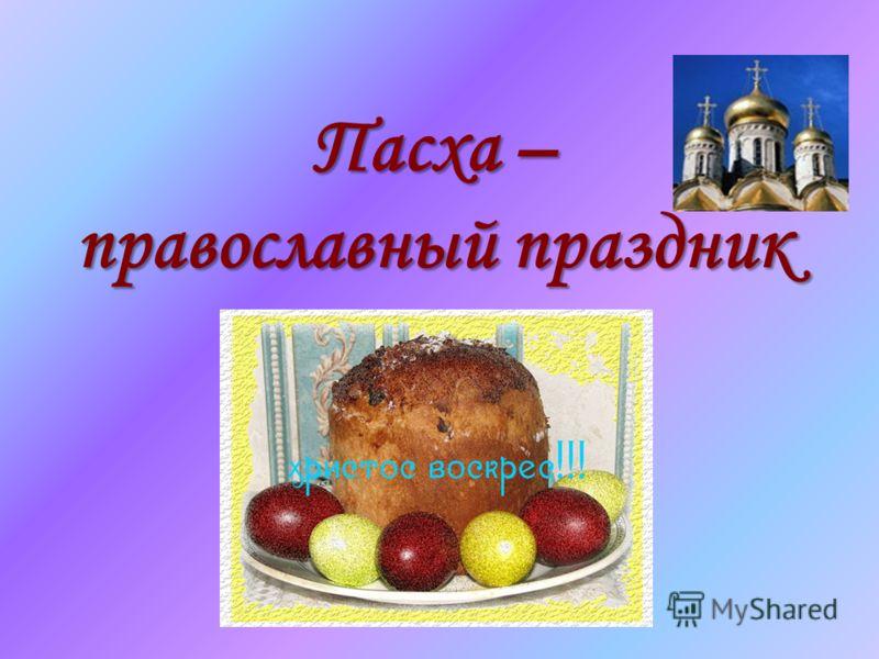 Пасха – православный праздник