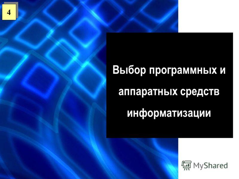 Выбор программных и аппаратных средств информатизации 4 4