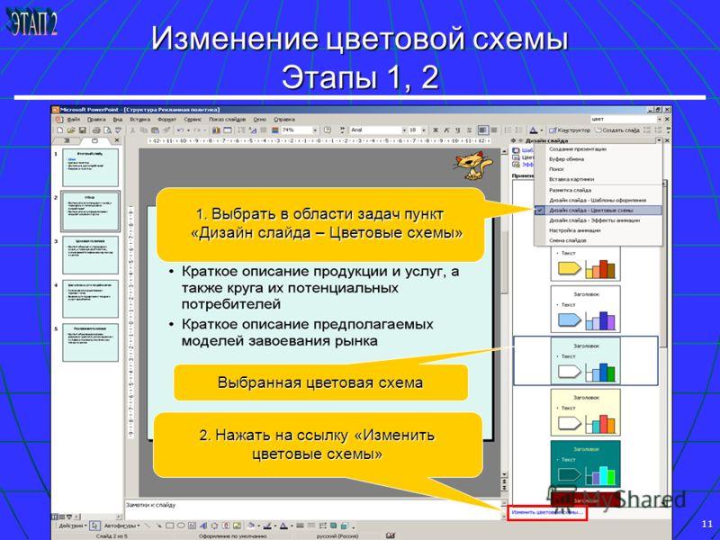 11 Изменение цветовой схемы Этапы 1, 2 1. Выбрать в области задач пункт «Дизайн слайда – Цветовые схемы» «Дизайн слайда – Цветовые схемы» Выбранная цветовая схема 2. Нажать на ссылку «Изменить цветовые схемы»