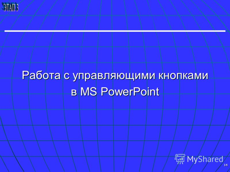 14 Работа с управляющими кнопками в MS PowerPoint