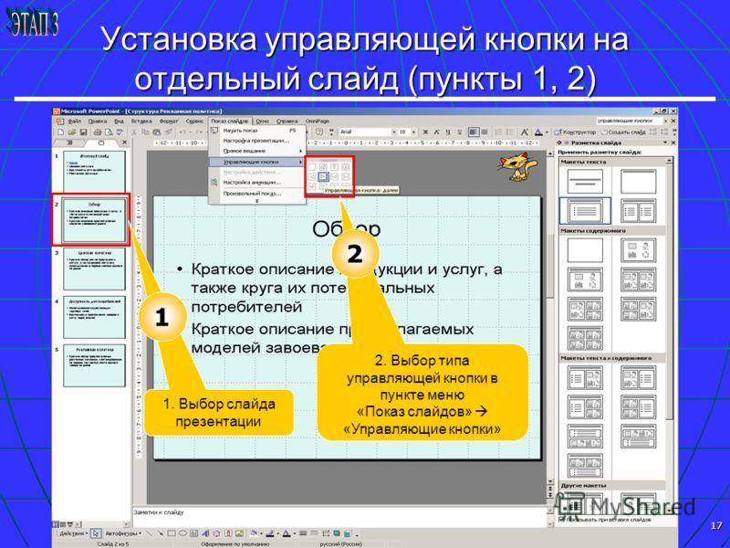 17 Установка управляющей кнопки на отдельный слайд (пункты 1, 2) 2. Выбор типа управляющей кнопки в пункте меню «Показ слайдов» «Управляющие кнопки» 1. Выбор слайда презентации 1 2