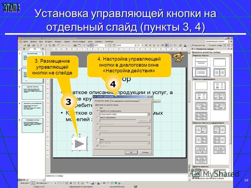 18 Установка управляющей кнопки на отдельный слайд (пункты 3, 4) 3. Размещение управляющей кнопки на слайде 4. Настройка управляющей кнопки в диалоговом окне «Настройка действия» 3 4